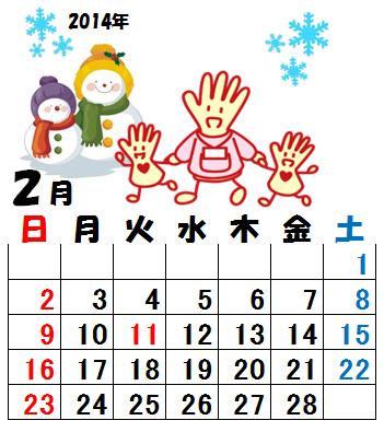 はんどちゃんカレンダー2014年2月