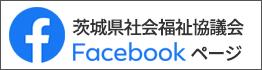 茨城県社会福祉協議会Facebookページ