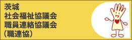 茨城社会福祉協議会職員連絡協議会(職連協)