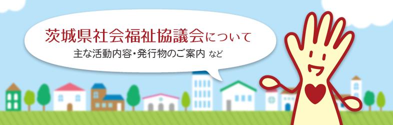 茨城県社会福祉協議会について