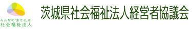 茨城県社会福祉施設経営者協議会