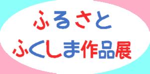 ふるさとふくしま作品展(VK3PRエリア)